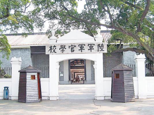 G8 黃埔軍校舊址