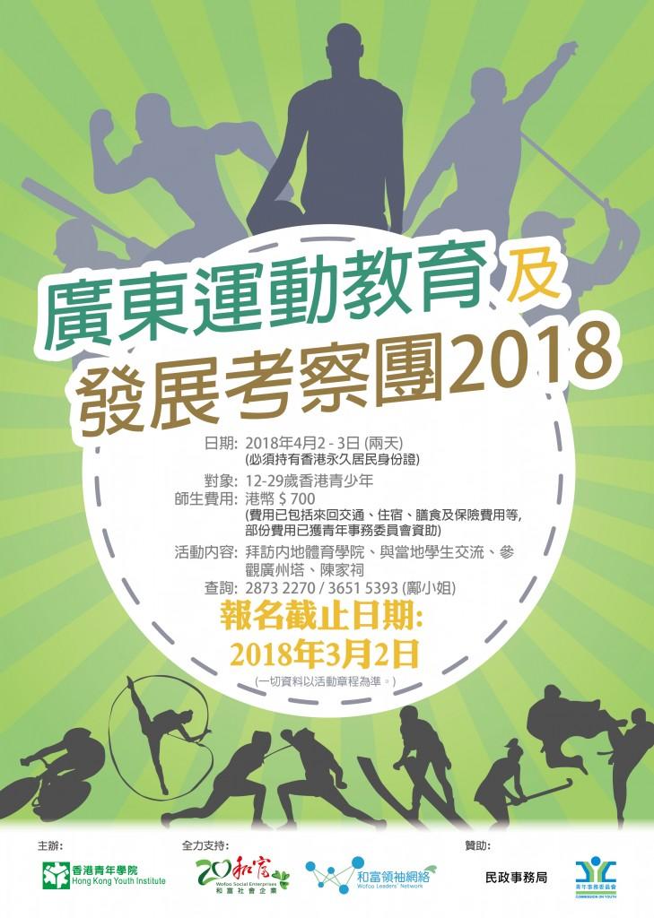 廣東20180118-01
