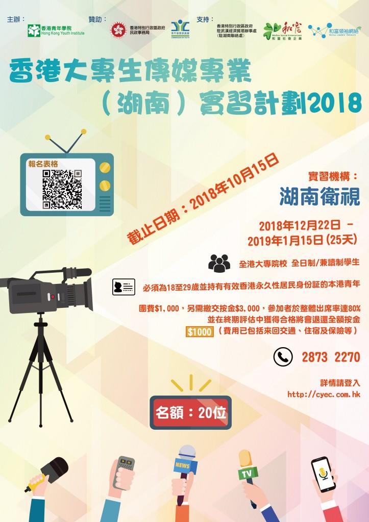 湖南實習計劃2018 Poster