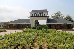 珠海金灣台灣農業創業園