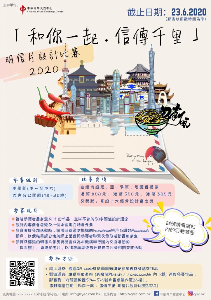 Poster_V16